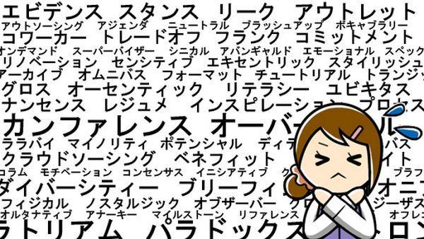 O Excesso de Palavras Estrangeiras Incorporadas são uma Ameaça para a Língua Japonesa