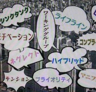 Palavras Estrangeiras Incorporadas são uma Ameaça para a Língua Japonesa