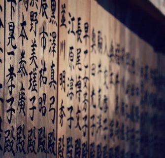 kanjis com maior número de traços