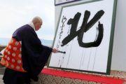 Kanji do Ano de 2017