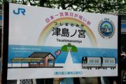 Tsushima no Miya: a estação ferroviária japonesa abre apenas dois dias por ano