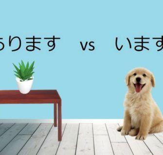 Arimasu vs Imasu
