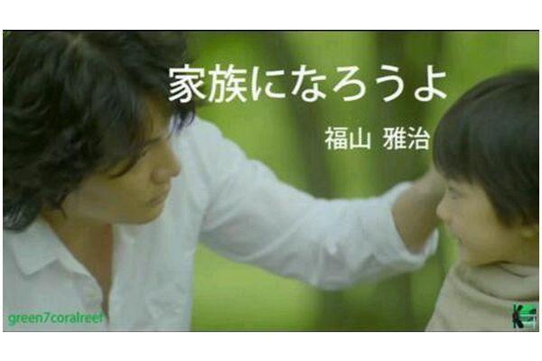 Kazoku ni Naruo yo - Fukuyama Masaharu