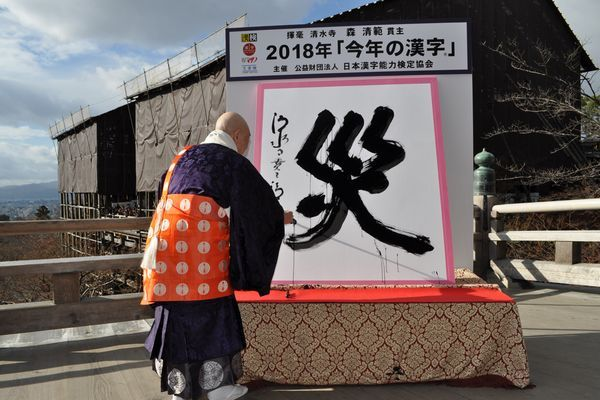 kotoshi no kanji - Kanji do Ano - 2018