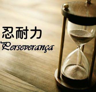 Perseverança kanji