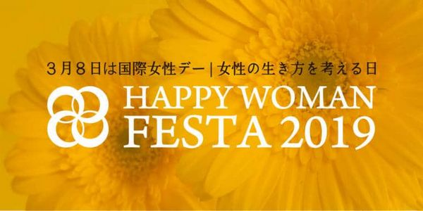 Happy-Womens-Festa 2019
