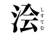 Kanji de Gouhinata