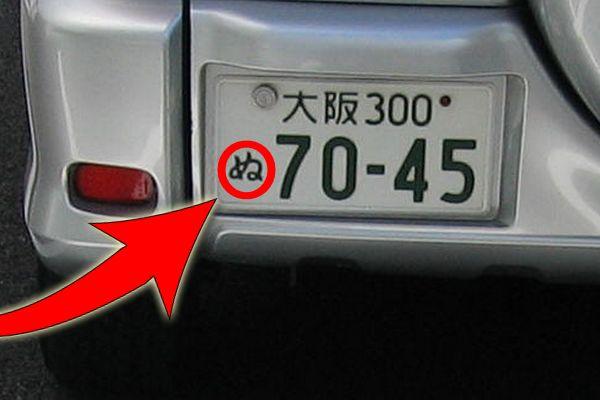 Placas de carro no Japão