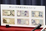 Conheça o novo design das cédulas de iene