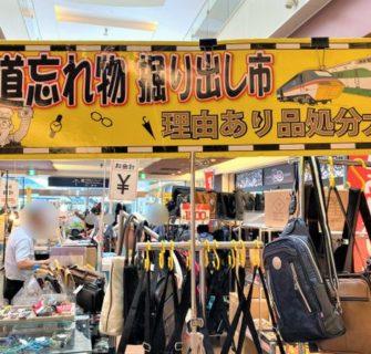 Mercado de achados e perdidos da ferrovia no Japão