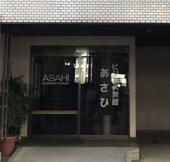 Esse hotel no Japão permite que os hóspedes paguem apenas 1 dólar sob a condição de transmitir ao vivo sua estadia