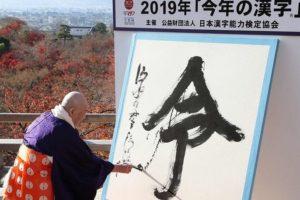 Kanji do Ano 2019
