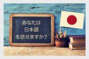 Curso de Japonês para Iniciantes